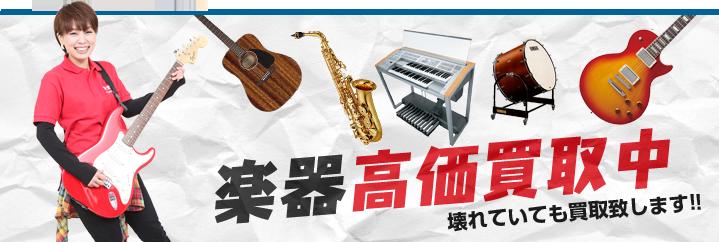 楽器高価買取中