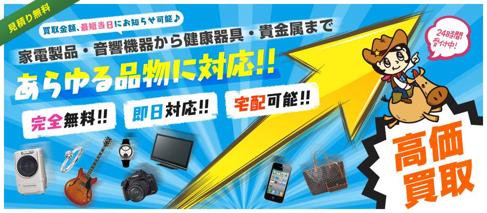家電製品・音響機器から健康器具・貴金属・車まで幅広く買取対応!!