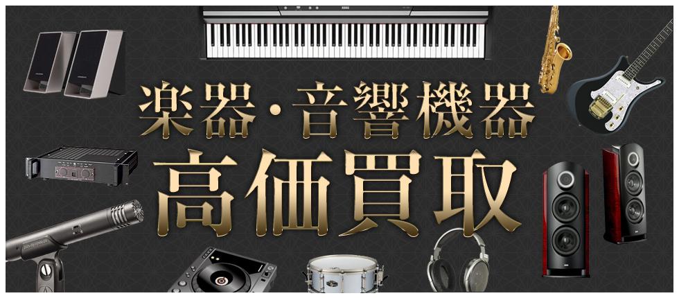 楽器・音響機器高価買取