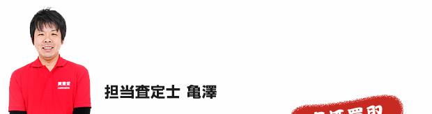 担当査定士 亀澤