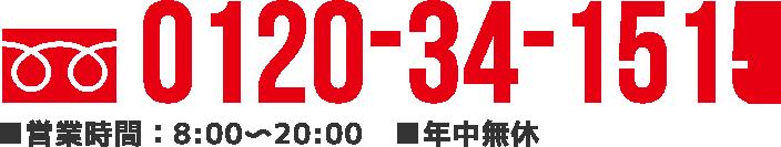 0120-34-1515