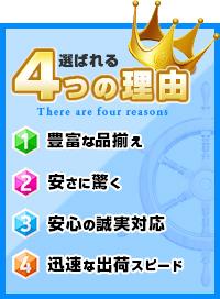選ばれる4つの理由